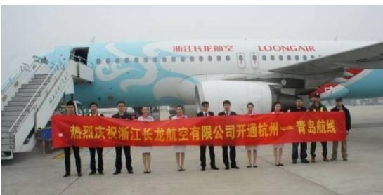 长龙航空4月12日起开通杭州—青岛航线 每周四班